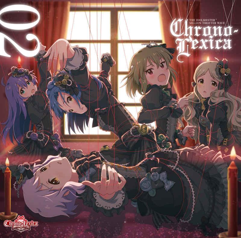 (CD)「アイドルマスター ミリオンライブ! シアターデイズ」THE IDOLM@STER MILLION THE@TER WAVE 02 Chrono-Lexica