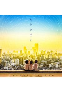 (CD)「ウルトラマンタイガ」エンディングテーマ ヒトツボシ/佐咲紗花