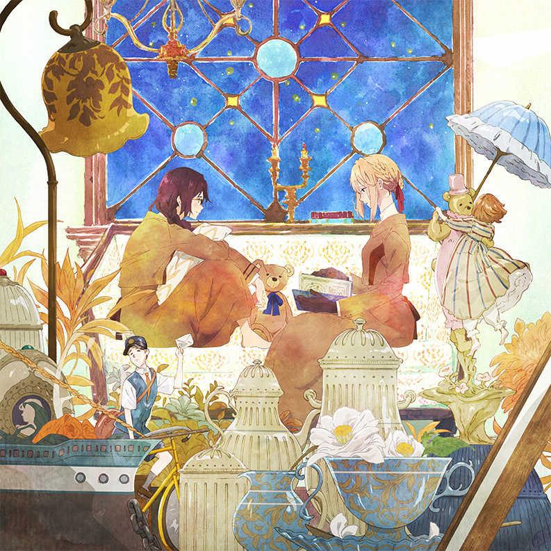 (CD)「ヴァイオレット・エヴァーガーデン 外伝 -永遠と自動手記人形-」エンディングテーマ エイミー/茅原実里