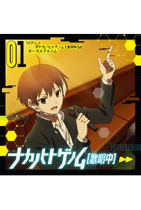 (CD)「ナカノヒトゲノム【実況中】」挿入歌 ナカノヒトゲノム【歌唱中】01