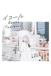(CD)イコール/田所あずさ