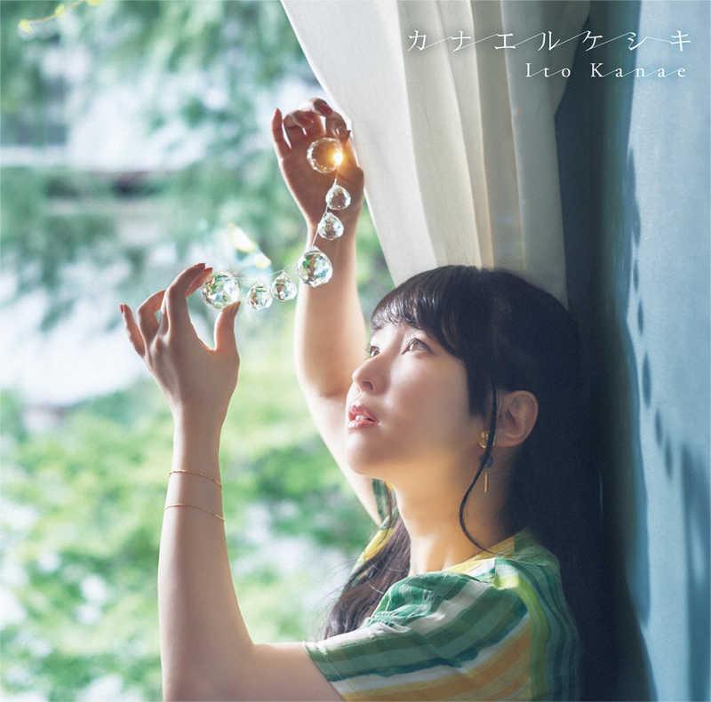 (CD)伊藤かな恵10周年記念ベストアルバム カナエルケシキ