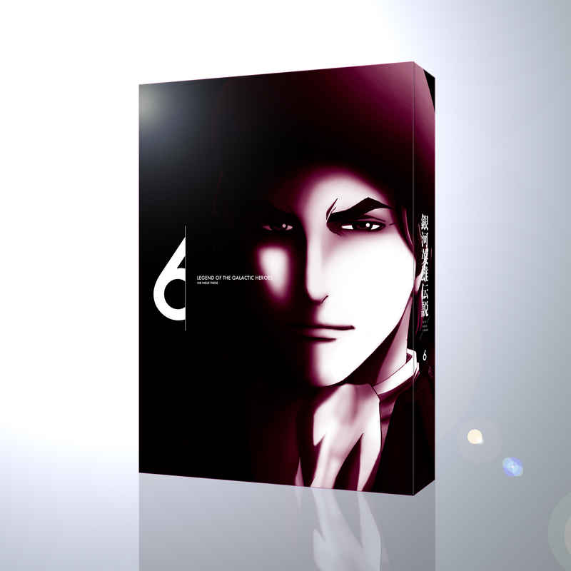 (DVD)銀河英雄伝説 Die Neue These 第6巻 (完全数量限定生産)