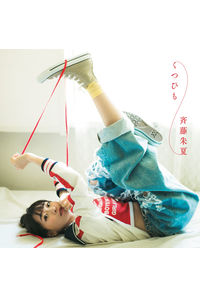 (CD)くつひも(通常盤)/斉藤朱夏