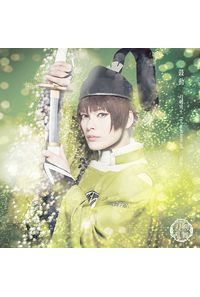 (CD)ミュージカル「刀剣乱舞」鼓動(プレス限定盤A)/刀剣男士 formation of 三百年
