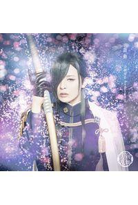 (CD)ミュージカル「刀剣乱舞」鼓動(プレス限定盤B)/刀剣男士 formation of 三百年
