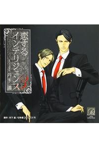 (CD)恋するインテリジェンス3