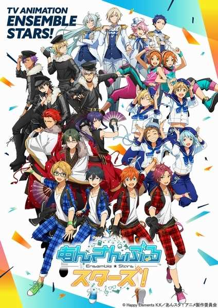 (CD)「あんさんぶるスターズ!」オープニングテーマ Stars'Ensemble!/夢ノ咲ドリームスターズ