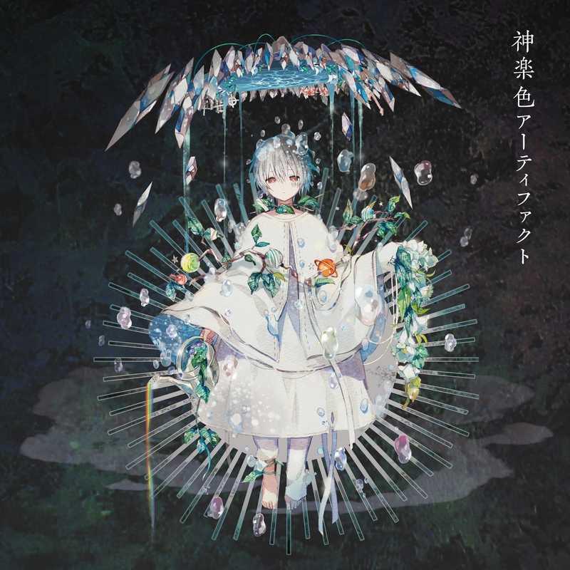 (CD)神楽色アーティファクト(初回限定盤A)/まふまふ