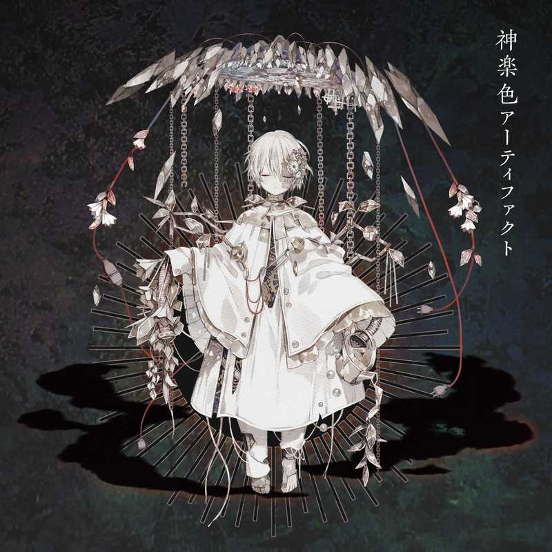 (CD)神楽色アーティファクト(初回限定盤B)/まふまふ
