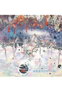 (CD)神楽色アーティファクト(通常盤)/まふまふ