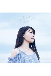 (CD)「荒ぶる季節の乙女どもよ。」エンディングテーマ ユメシンデレラ(初回生産限定盤)/麻倉もも
