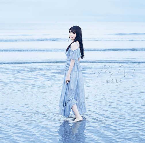 (CD)「荒ぶる季節の乙女どもよ。」エンディングテーマ ユメシンデレラ(通常盤)/麻倉もも