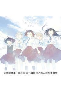 (CD)「荒ぶる季節の乙女どもよ。」エンディングテーマ ユメシンデレラ(期間生産限定盤)/麻倉もも