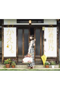 (CD)「ソウナンですか?」エンディングテーマ収録 おかえり。(初回限定盤A)/安野希世乃