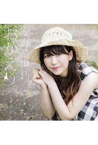 (CD)「ソウナンですか?」エンディングテーマ収録 おかえり。(通常盤)/安野希世乃