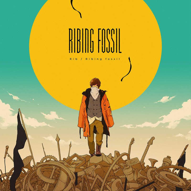 (CD)「胡蝶綺 ~若き信長~」オープニングテーマ収録 Ribing fossil(通常盤)/りぶ