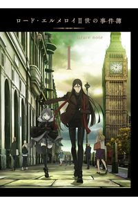 (BD)ロード・エルメロイII世の事件簿 -魔眼蒐集列車 Grace note- 1 (完全生産限定版)