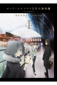 (BD)ロード・エルメロイII世の事件簿 -魔眼蒐集列車 Grace note- 4 (完全生産限定版)
