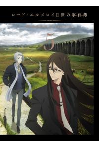 (BD)ロード・エルメロイII世の事件簿 -魔眼蒐集列車 Grace note- 5 (完全生産限定版)