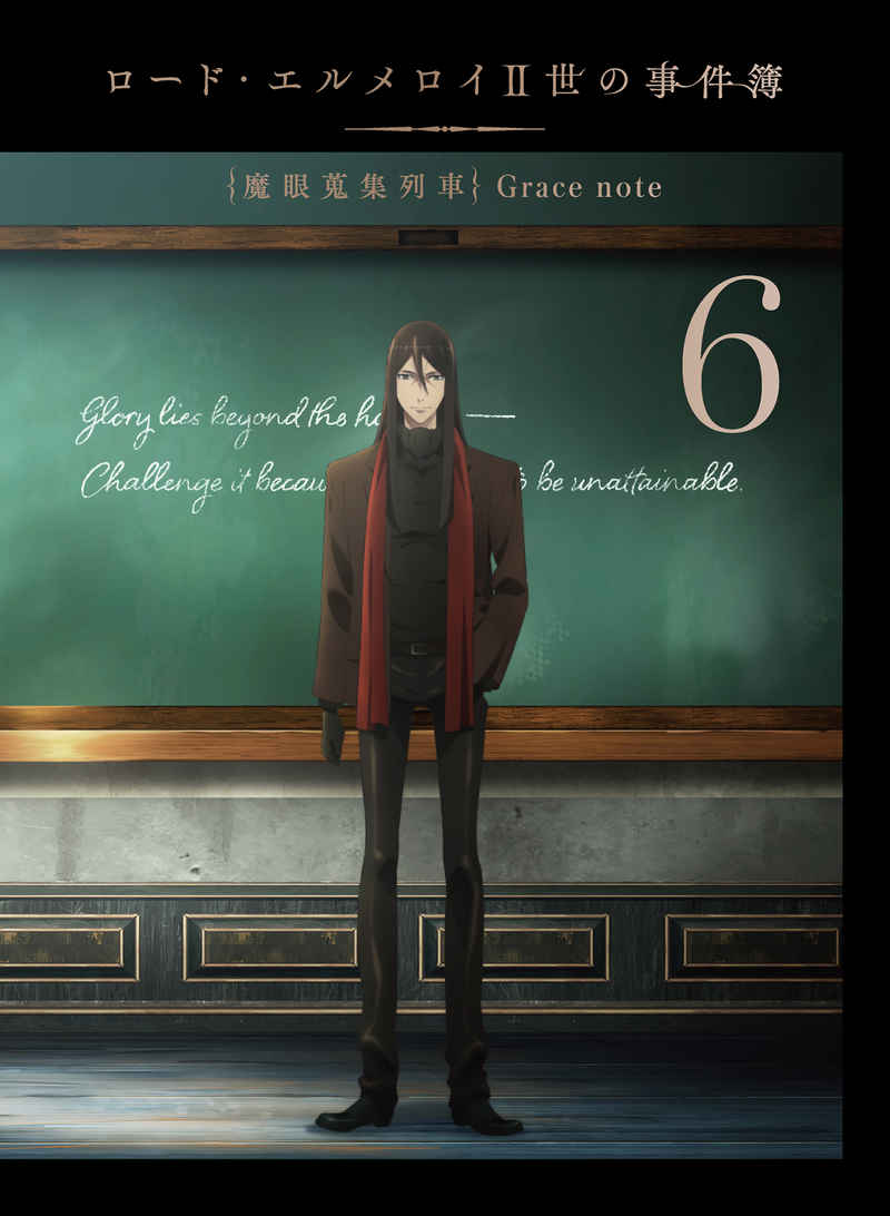 (BD)ロード・エルメロイII世の事件簿 -魔眼蒐集列車 Grace note- 6 (完全生産限定版)