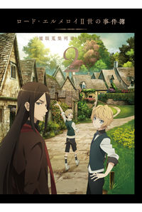 (DVD)ロード・エルメロイII世の事件簿 -魔眼蒐集列車 Grace note- 2 (完全生産限定版)