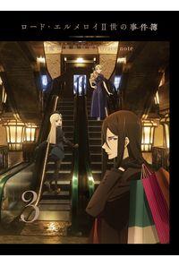 (DVD)ロード・エルメロイII世の事件簿 -魔眼蒐集列車 Grace note- 3 (完全生産限定版)