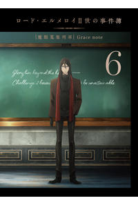 (DVD)ロード・エルメロイII世の事件簿 -魔眼蒐集列車 Grace note- 6 (完全生産限定版)