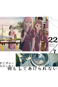 (CD)何もしてあげられない(初回仕様限定盤Type-B)/22/7