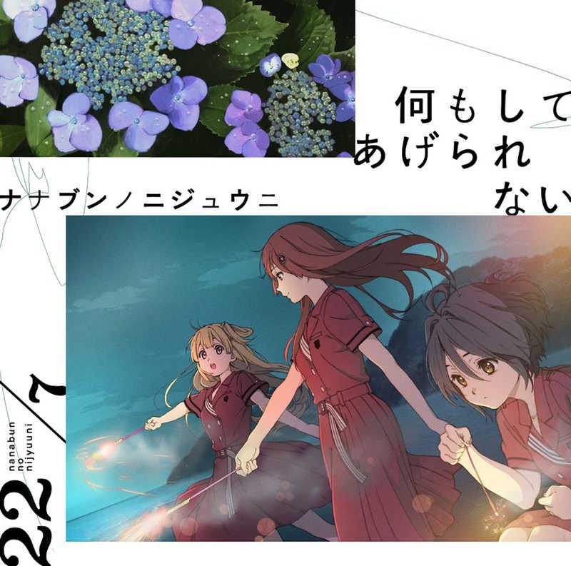 (CD)何もしてあげられない(通常盤)/22/7