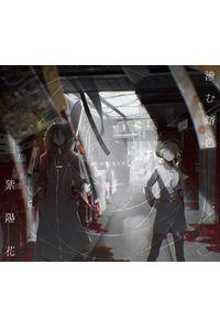 (CD)オリジナルアニメ「spinoid」主題歌 滲む錆色/紫陽花(初回生産限定盤)/眩暈SIREN