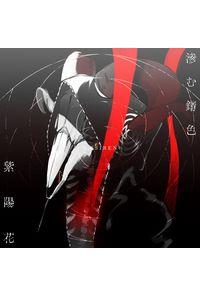 (CD)オリジナルアニメ「spinoid」主題歌 滲む錆色/紫陽花(通常盤)/眩暈SIREN