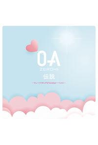 (CD)ZERO-A伝説 ~キュートでポップなTwinkleレーベル☆~