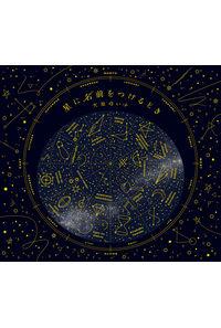 (CD)星に名前をつけるとき/大原ゆい子