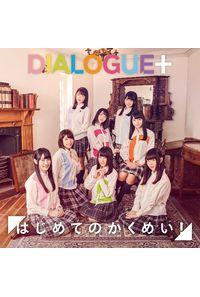 (CD)はじめてのかくめい!(通常盤)/DIALOGUE+