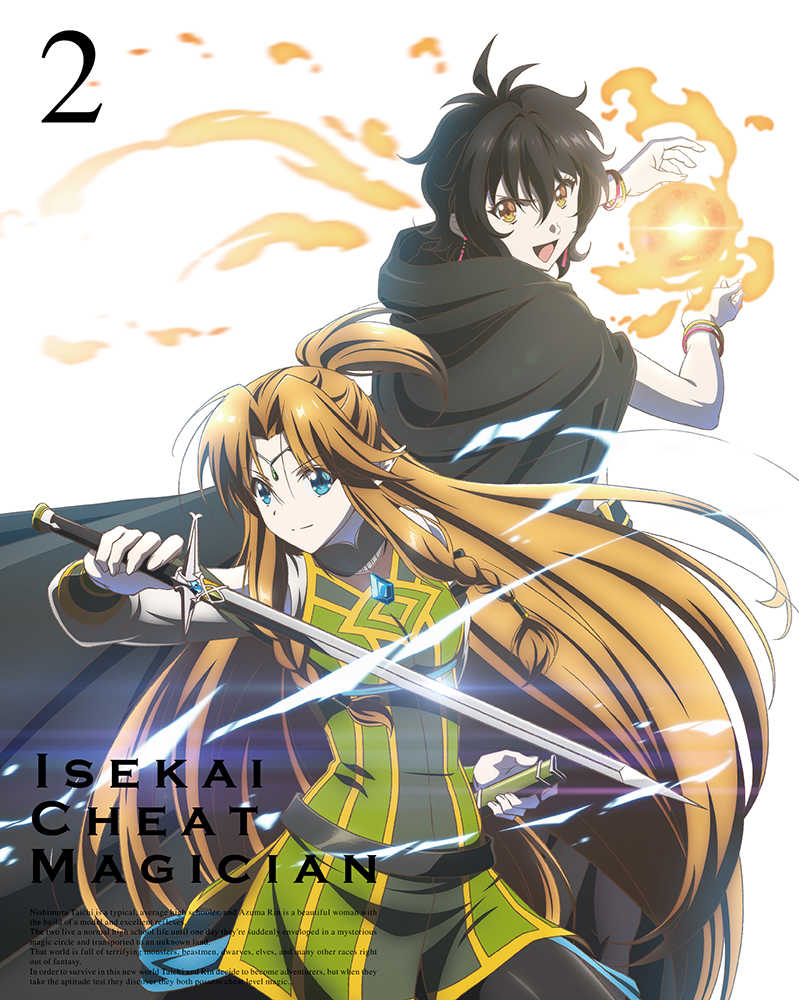 (BD)異世界チート魔術師 Vol.2
