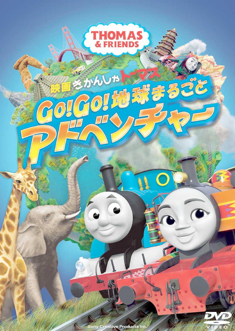 (DVD)映画 きかんしゃトーマス Go!Go!地球まるごとアドベンチャー