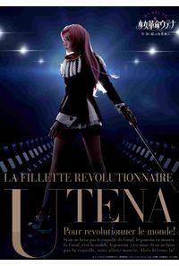 (DVD)ミュージカル「少女革命ウテナ~深く綻ぶ黒薔薇の~」(DVD版)