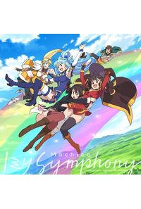 (CD)「映画 この素晴らしい世界に祝福を!紅伝説」テーマソング 1ミリ Symphony(通常盤)/Machico