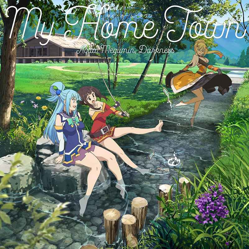 (CD)「映画 この素晴らしい世界に祝福を!紅伝説」エンディングテーマ マイ・ホーム・タウン