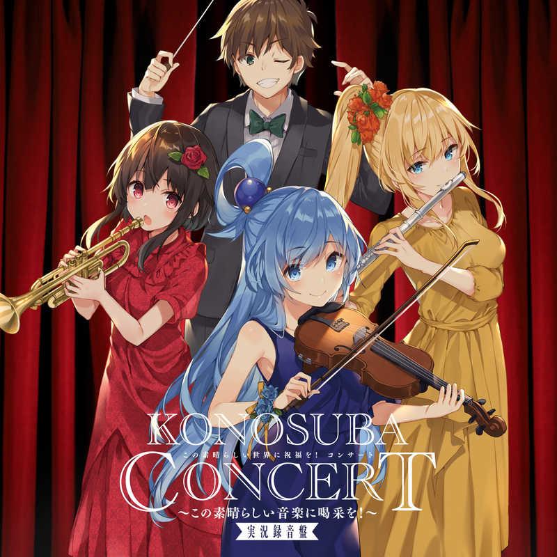(CD)「この素晴らしい世界に祝福を!」コンサート~この素晴らしい音楽に喝采を! 実況録音盤