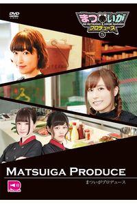 (DVD)まついがプロデュース Vol.5