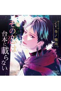 (CD)その恋は台本に載らない/CV.冬ノ熊肉