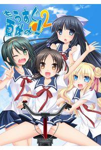 (DVD-PG)もうすぐ夏休み!2(廉価版) (DVDPG)
