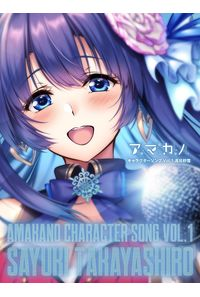 (CD)「アマカノ」キャラクターソング Vol.1 高社紗雪