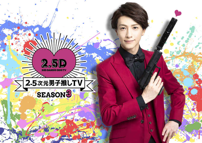(DVD)2.5次元男子推しTV シーズン3 DVD-BOX