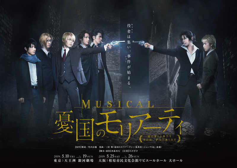 (DVD)ミュージカル「憂国のモリアーティ」