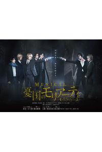 (BD)ミュージカル「憂国のモリアーティ」