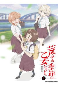 (BD)荒ぶる季節の乙女どもよ。 Blu-ray 第一巻