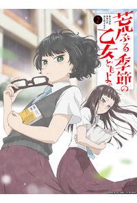 (DVD)荒ぶる季節の乙女どもよ。 DVD 第二巻
